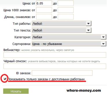Advego - биржа статей