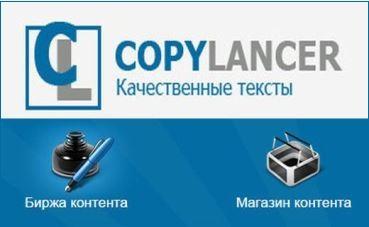 Copylancer: обзор биржи и отзывы