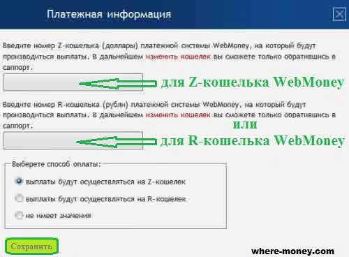 Платежная информация