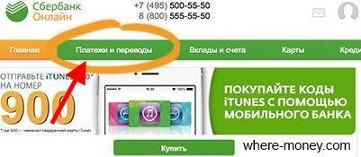 оплатить жкх через сбербанк онлайн