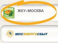 ЖКУ Москва