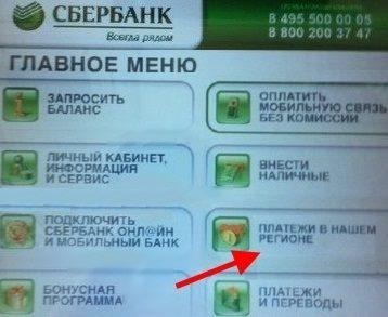 заплатить штраф гибдд через банкомат сбербанка