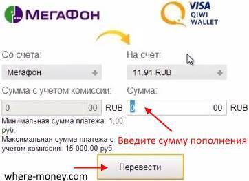 оплата qiwi с Мегафон