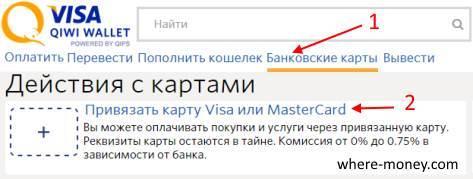 привязать карту Visa MasterCard