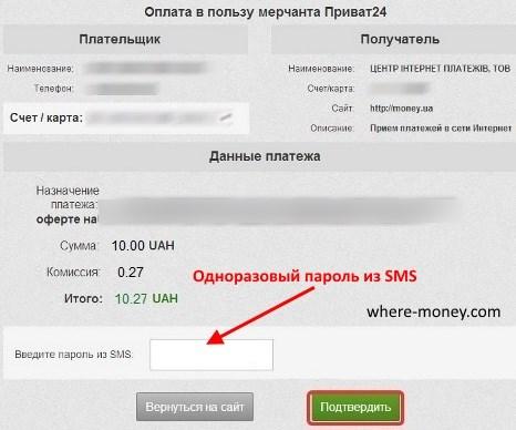 Перевод денег с карты Приватбанка на кошелек Вебмани