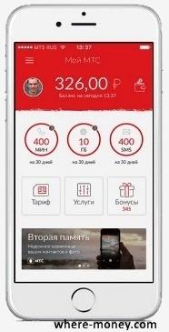 Приложение Мой МТС на телефоне