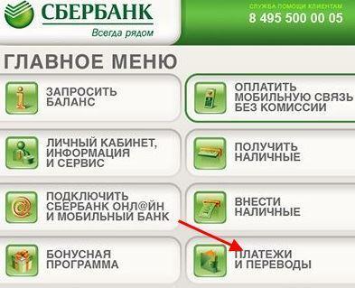 Главное меню банкомата