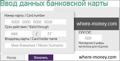 Пополнить счет мегафон картой
