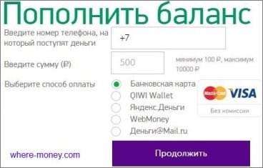 пополнить счет мегафон с банковской карты через интернет бесплатно