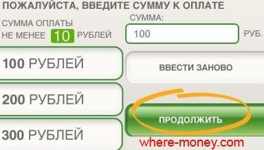 сумма к оплате