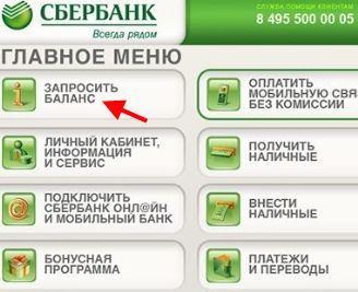Узнать сколько денег на карте в банкомате