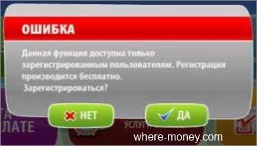 для зарегистрированных пользователей