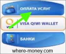 оплата услуг через терминал QIWI