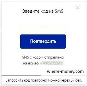 SMS с паролем
