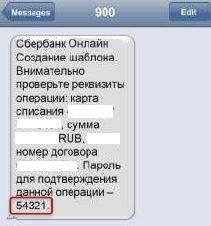 смс сообщение с одноразовым паролем