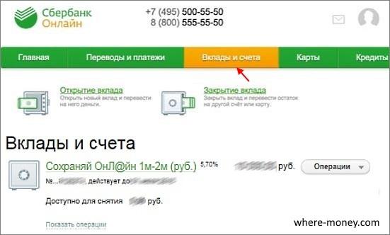 Сбербанк Онлайн Личный кабинет: вход на личную страницу