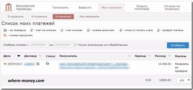 Контроль статуса заявки