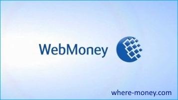 Регистрация Вебмани: вход в Кошелек