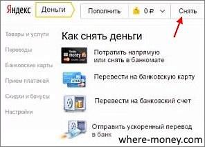 Как снять деньги