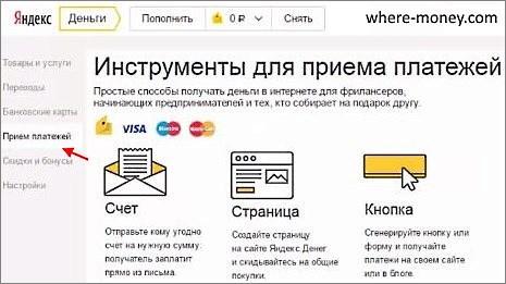 Прием платежей