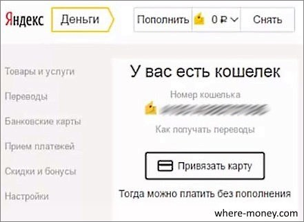 Яндекс Кошелек зарегистрирован
