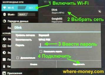 подключение планшета к WiFi