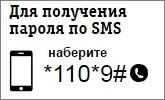 Как получить СМС-код