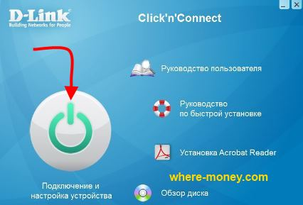 программа D-Link Click'n'Connect