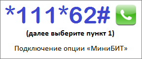 Интернет МТС МиниБИТ