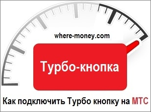 http://where-money.com/files/internet/kak-podkljuchit-turbo-knopku-na-mts/mts-turbo-knopka.jpg