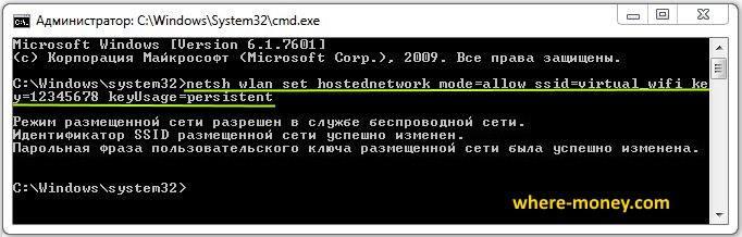 раздача wifi через командную строку
