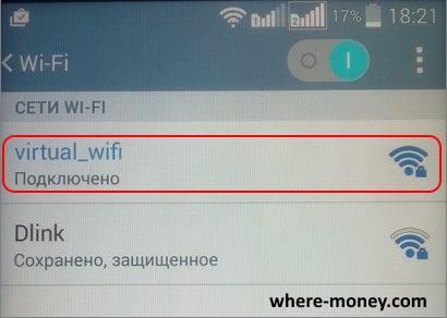 раздача wifi с ноутбука на телефон