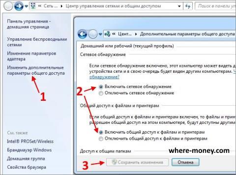 Включить доступ к файлам