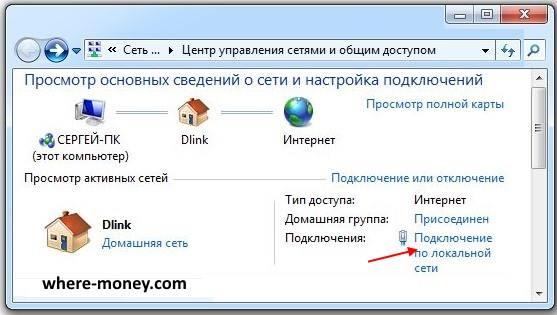Включить общий доступ к интернету