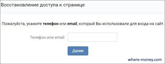 восстановить аккаунт вк