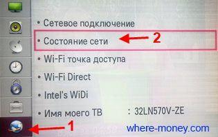Не работает интернет на телевизоре