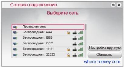 Выбираем WiFi