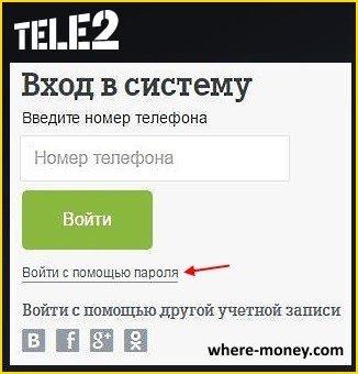 Войти с помощью пароля