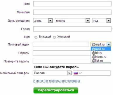 Как зарегистрироваться в Мой Мир