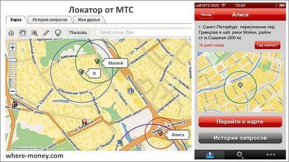 Как найти человека по номеру телефона на карте бесплатно онлайн