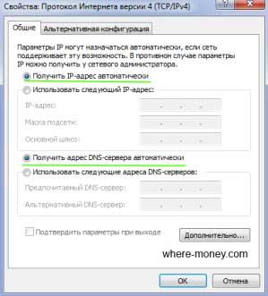 автоматическое получение IP адреса и DNS сервера