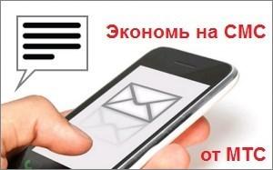 Пакет СМС на МТС