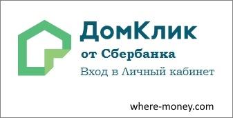 ДомКлик Сбербанк