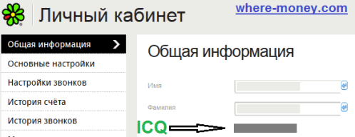 номер ICQ