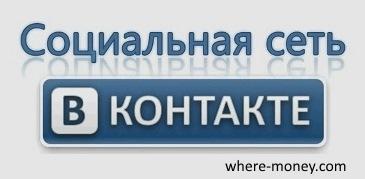 вконтакте социальная сеть