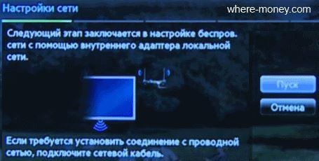 соединение с wifi сетью