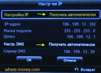 IP и DNS
