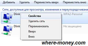 узнать пароль от своей wi-fi в windows 7