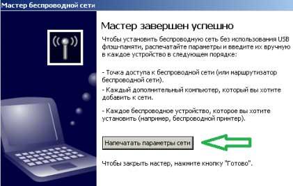 Смотрим параметры вай фай в Windows XP