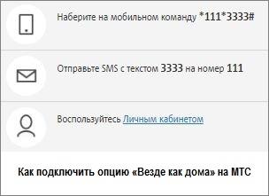 Везде как дома мтс russia - cb96f